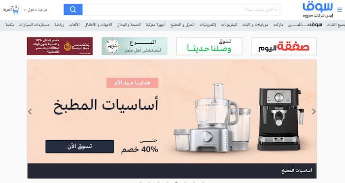 Home page of Souq.com